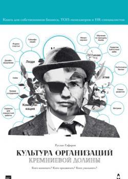 Культура организаций Кремниевой долины (Руслан Гафаров)