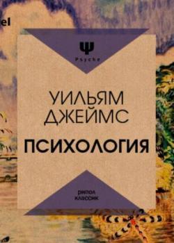 Аудиокнига Психология (Уильям Джеймс)