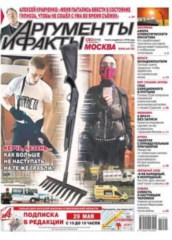 Аргументы и Факты Москва 20-2021 (Редакция газеты Аргументы и Факты Москва)