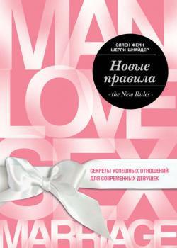 Новые правила. Секреты успешных отношений для современных девушек - скачать книгу