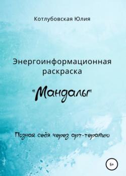 Энергоинформационная раскраска «Мандалы» (Юлия Котлубовская)