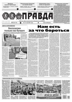 Правда 55-2021 (Редакция газеты Правда)