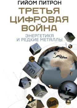 Третья цифровая война: энергетика и редкие металлы - скачать книгу
