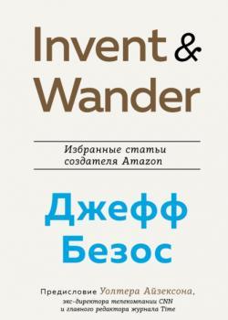 Invent and Wander. Избранные статьи создателя Amazon Джеффа Безоса - скачать книгу