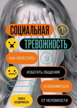 Социальная тревожность. Как перестать избегать общения и избавиться от неловкости - скачать книгу