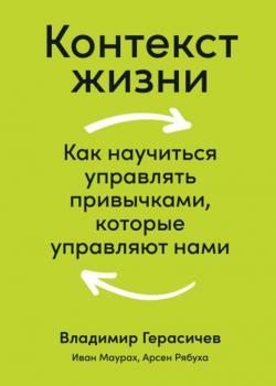 Контекст жизни. Как научиться управлять привычками, которые управляют нами - скачать книгу