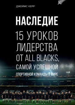 Наследие. 15 уроков лидерства от All Blacks, самой успешной спортивной команды в мире - скачать книгу