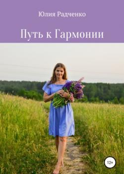 Путь к Гармонии - скачать книгу