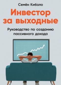 Инвестор за выходные. Руководство по созданию пассивного дохода - скачать книгу