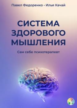 Система здорового мышления. Сам себе психотерапевт - скачать книгу