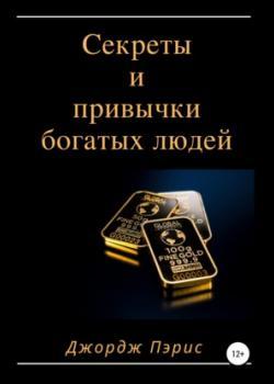 Аудиокнига Секреты и привычки богатых людей (Джордж Пэрис)