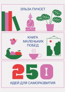 Книга маленьких побед. 250 идей для саморазвития - скачать книгу