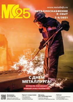 Металлоснабжение и сбыт №07-08/2021 - скачать книгу