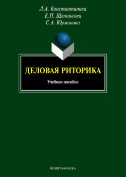 Деловая риторика (Л. А. Константинова)