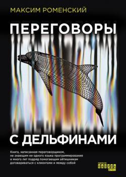 Переговоры с дельфинами - скачать книгу