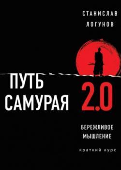 Аудиокнига Путь самурая 2.0. Бережливое мышление (Станислав Логунов)