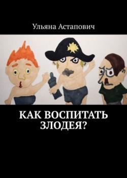 Как воспитать злодея? - скачать книгу