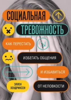 Аудиокнига Социальная тревожность. Как перестать избегать общения и избавиться от неловкости (Эллен Хендриксен)