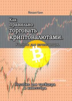 Как правильно торговать криптовалютами. Учебник для новичка - скачать книгу