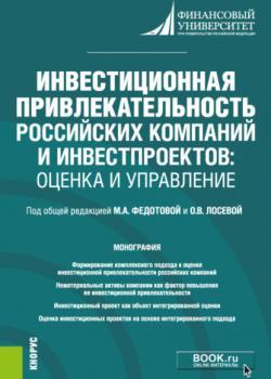 Инвестиционная привлекательность российских компаний и инвестпроектов: оценка и управление. Монография. - скачать книгу