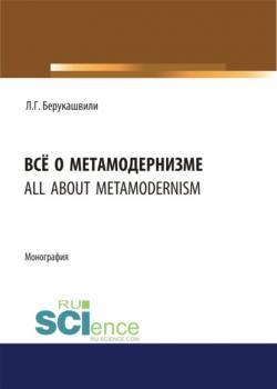 Всё о метамодернизме. (Монография) - скачать книгу