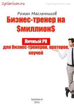 Бизнес-тренер на миллион. Личный PR для бизнес-тренеров, ораторов, коучей (Роман Масленников)