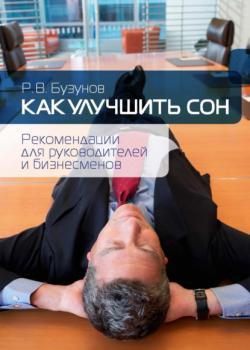 Как улучшить сон. Рекомендации для руководителей и бизнесменов (Роман Бузунов)