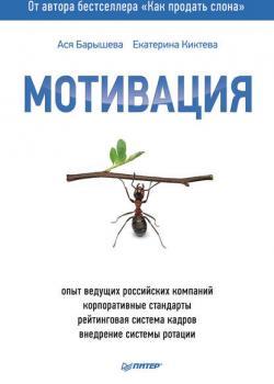Мотивация (Ася Барышева)