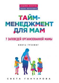 Тайм-менеджмент для мам.7заповедей организованной мамы (Света Гончарова) - скачать