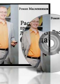 Аудиокнига Раскрутка премиального личного бренда (Роман Масленников)