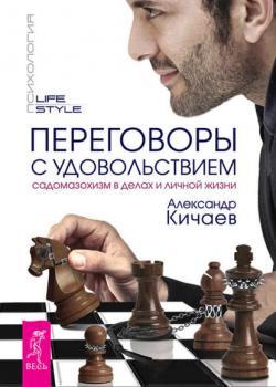 Переговоры с удовольствием. Садомазохизм в делах и личной жизни (Александр Кичаев)