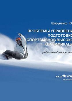 Проблемы управления подготовкой спортсменов высокой квалификации (Ю. М. Шаруненко)