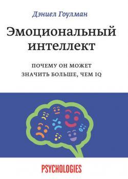 книги про эмоциональный интеллект