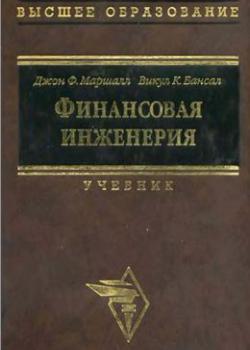 финансовая инженерия - маршалл - скачать книгу
