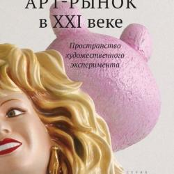 Арт-рынок в XXI веке. Пространство художественного эксперимента (Анна Арутюнова)