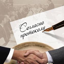 Согласно протоколу (Олег Давтян)
