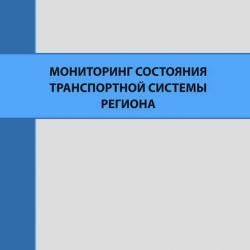 Мониторинг состояния транспортной системы региона (А. В. Миронов)