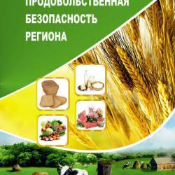 Продовольственная безопасность региона (Т. В. Ускова)
