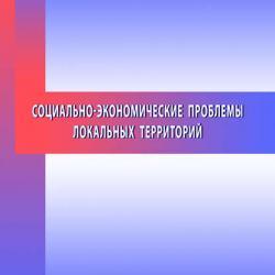 Социально-экономические проблемы локальных территорий (Т. В. Ускова)