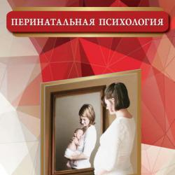 Перинатальная психология (П. И. Сидоров)