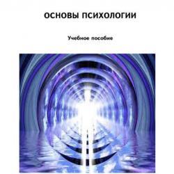 Основы психологии (Е. А. Овсянникова)