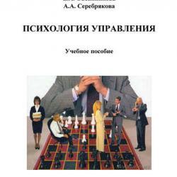 Психология управления (Е. А. Овсянникова)