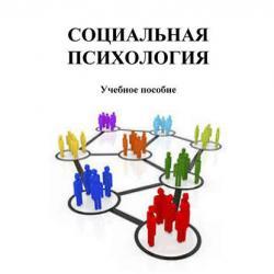 Социальная психология (Е. А. Овсянникова)