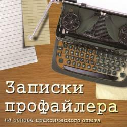 Записки профайлера (Анна Кулик)