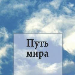 Путь мира (Джеймс Аллен)