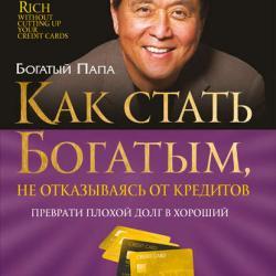 Какстать богатым, неотказываясь откредитов (Роберт Кийосаки)