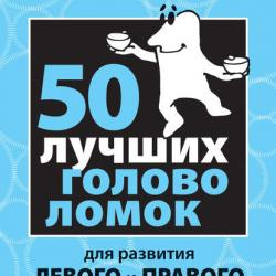 50 лучших головоломок для развития левого и правого полушария мозга (Чарльз Филлипс) - скачать книгу