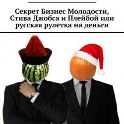 Секрет Бизнес Молодости, Стива Джобса и Плейбой или русская рулетка на деньги (Бурят из Донбасса)