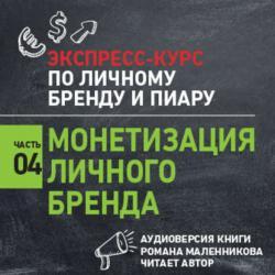 Аудиокнига Монетизация личного бренда (Роман Масленников)