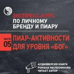 Аудиокнига Пиар-активности для уровня «Бог» (Роман Масленников)